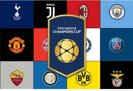 与新世俱杯争夺市场!国际冠军杯或迎来改革