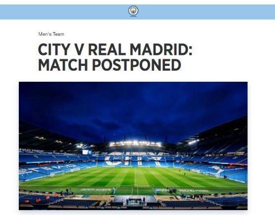 疫情突袭!官方:曼城vs皇马欧冠次回合比赛推迟
