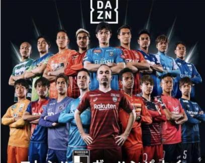 日职日乙本赛季取消降级 保级球队可以随便浪了