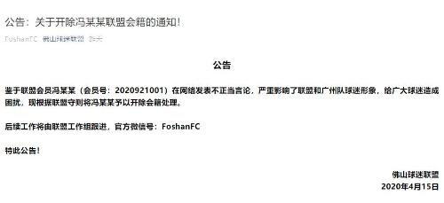 2020/04/18 体**杯足球竞猜规则 于汉超视频系恒大球迷传播,被球迷会开除会籍