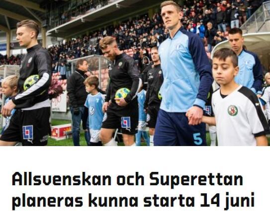 2020/04/23 竞猜足球5串1奖金怎么算 官方!瑞典超以及瑞典甲计划于6月14日重启