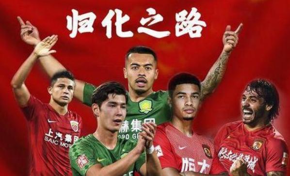2020/05/09 竞猜足球混合过关 今年国足或迎来7名归化球员 预选赛出线希望大增