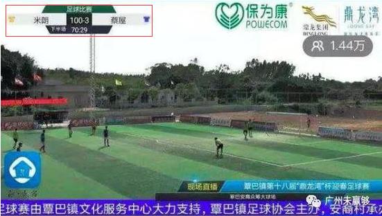 2020/05/09 足球竞猜 赌气消极比赛 广东业余比赛惊现100:3比分