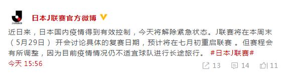 2020/05/27 中国足彩网足球比分直播 J联赛将开会讨论具体复赛日期 预计7月初重启